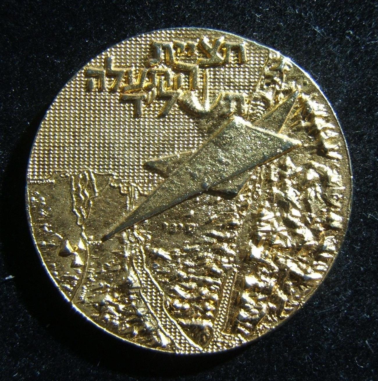 Israel: Uniface-Gedenkmedaille zur Überquerung des Suezkanals im Jom-Kippur-Krieg, ND, ca. 1974; kein Hersteller gekennzeichnet; aus Metall, nachgearbeitet mit goldener Farbe; Größ