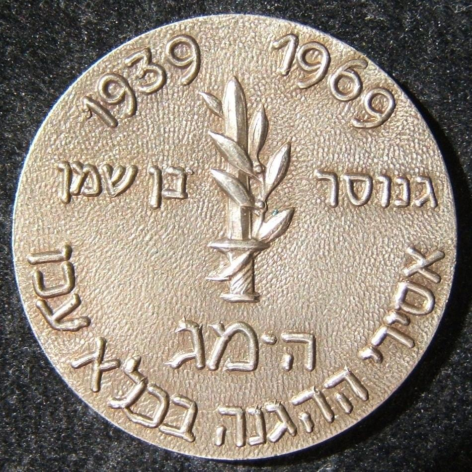 30-Year anniversary medallion commemorating the 43 members of the Hagana jailed by the Mandatory authorities in Acre Prison, 1939-1969; size: 30.5mm; weight: 12.45g. Obverse depict