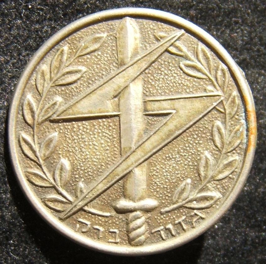 Tunic pin of the 12th Barak Battalion of the Golani infantry brigade, circa. 1950s-60s;