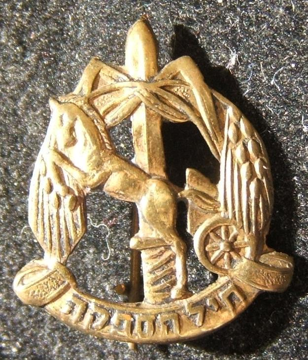IDF Logistics Corps tunic pin, 1953 design; size: 15.5x18; weight: 1g; not maker-marked. This was the 4th design of the Corp's emblem, with Hebrew legend