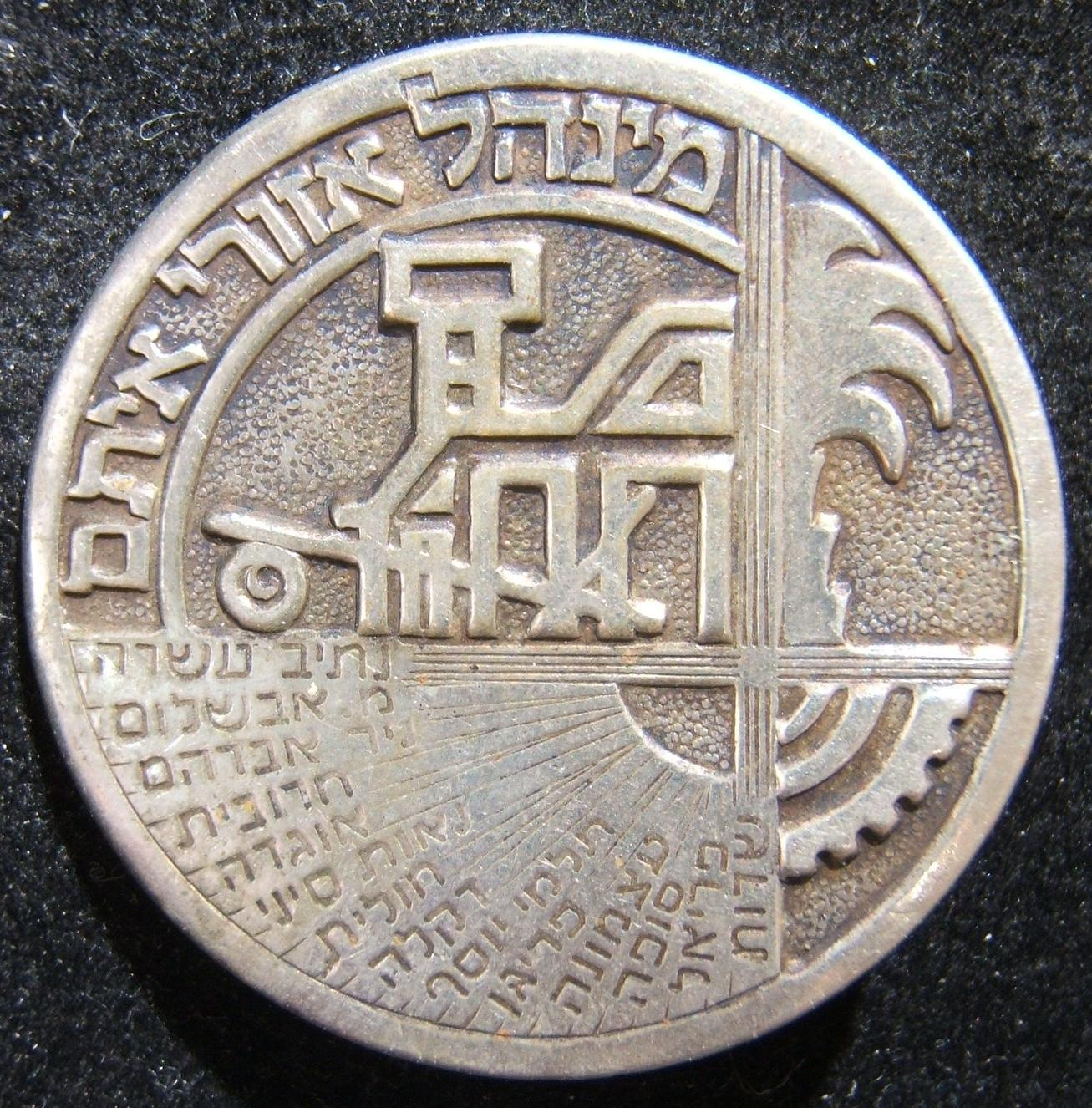 Rare pin of the short-lived Eitam Regional Council encompassing the Israeli settlements of the Yamit strip of the northern Sinai peninsula, circa. 1970's; size: 35mm; weight: 3.75g