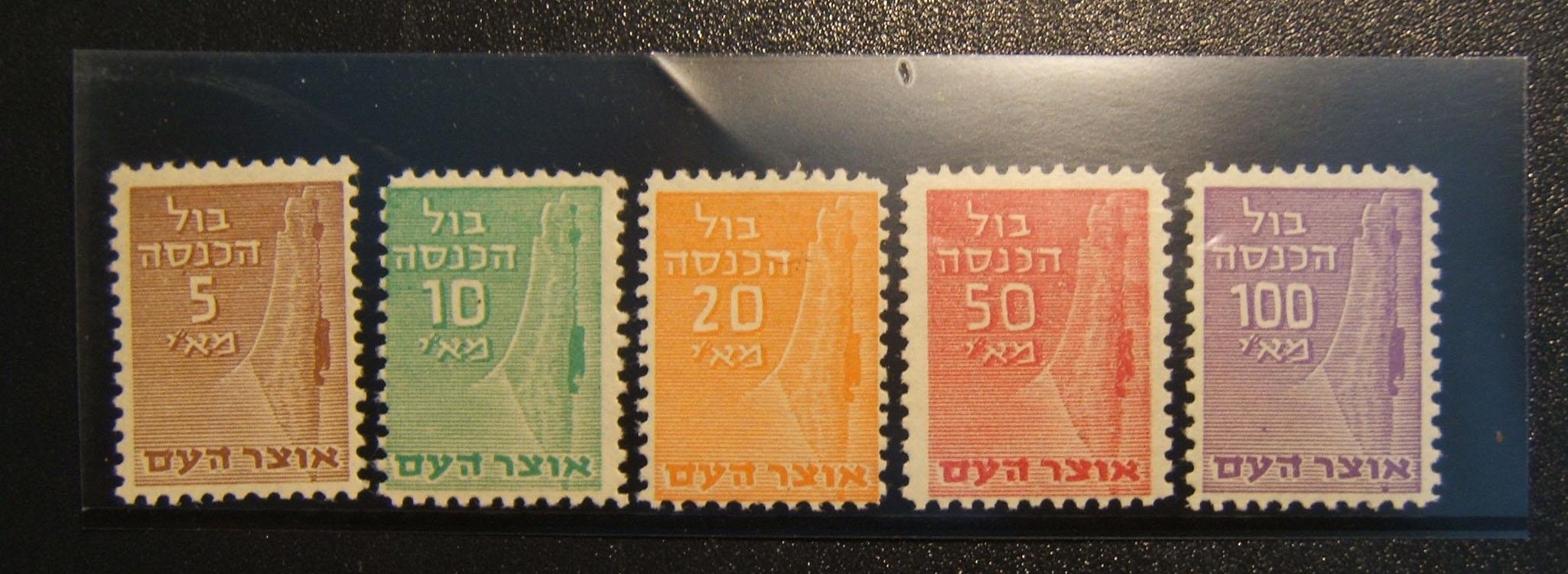 Otzar Haam' Jerusalem, Belagerung-Steuermarken (1948, Ballen 1-5), komplettes Set, postfrisch