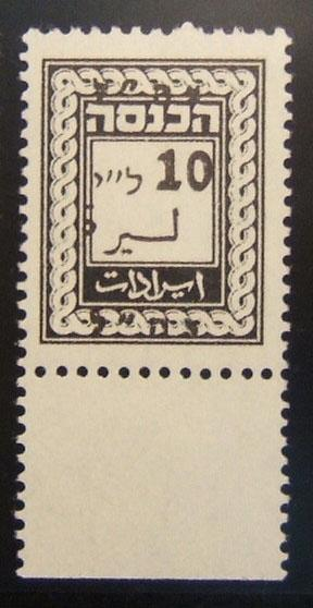 10 Lira tabbed rev stp Gaza/Golan (sm frame), 1967-80 (Ba W.REV.39), MNH