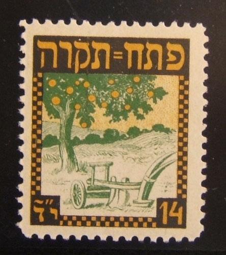 Jüdische Kolonie: Petach Tivka 14 Para Briefmarke, postfrisch (Ba J-1)