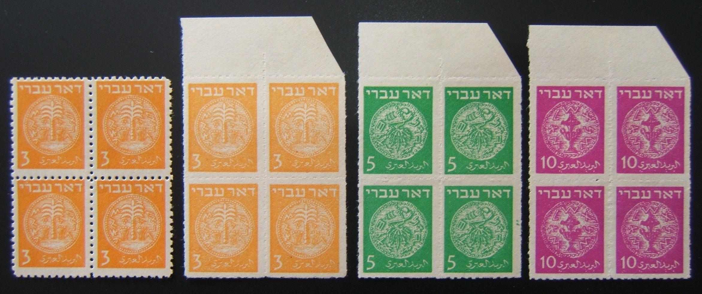 Doar Ivri x4 low values blocks: x3 rouletted (3-10m) + 3m perf 11x11; MNH