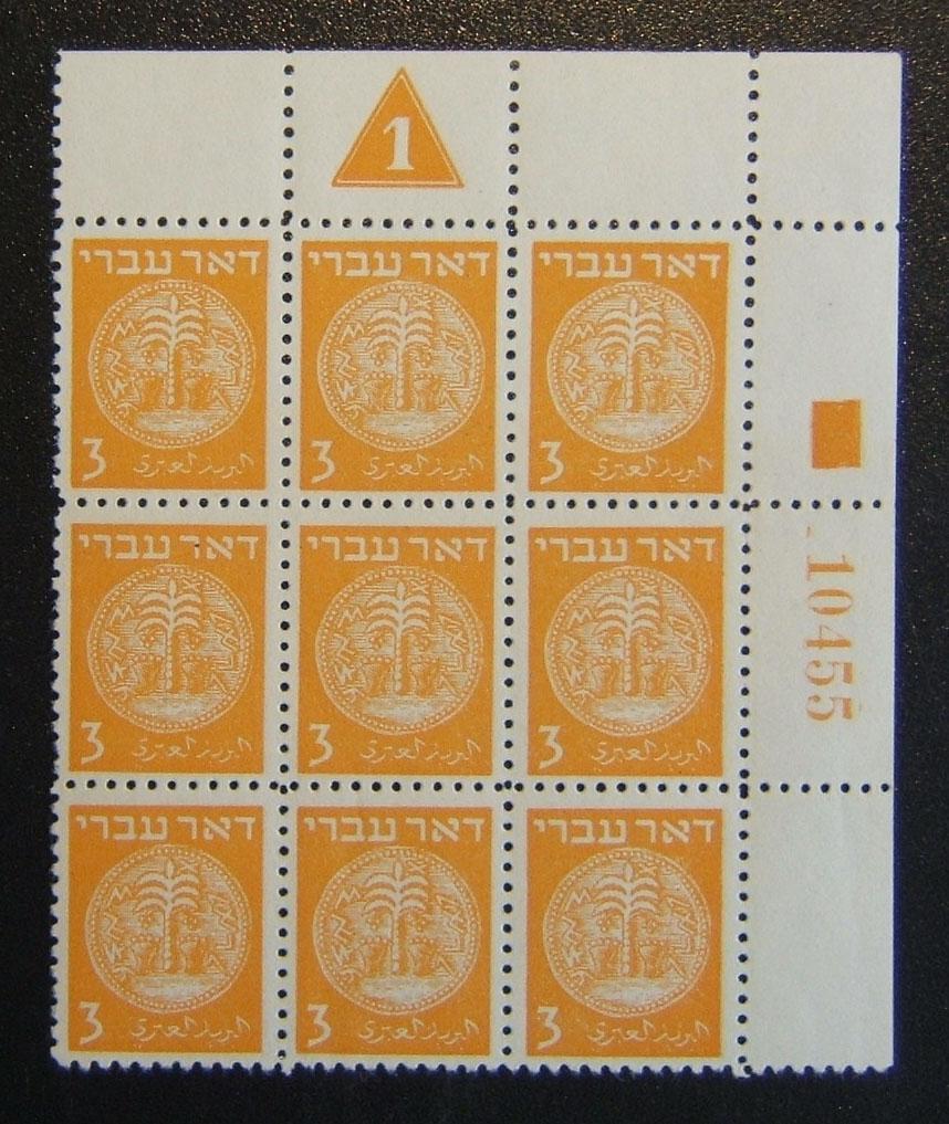 Doar Ivri x9 stamp 3 Mil control block (Ba 6), MNH