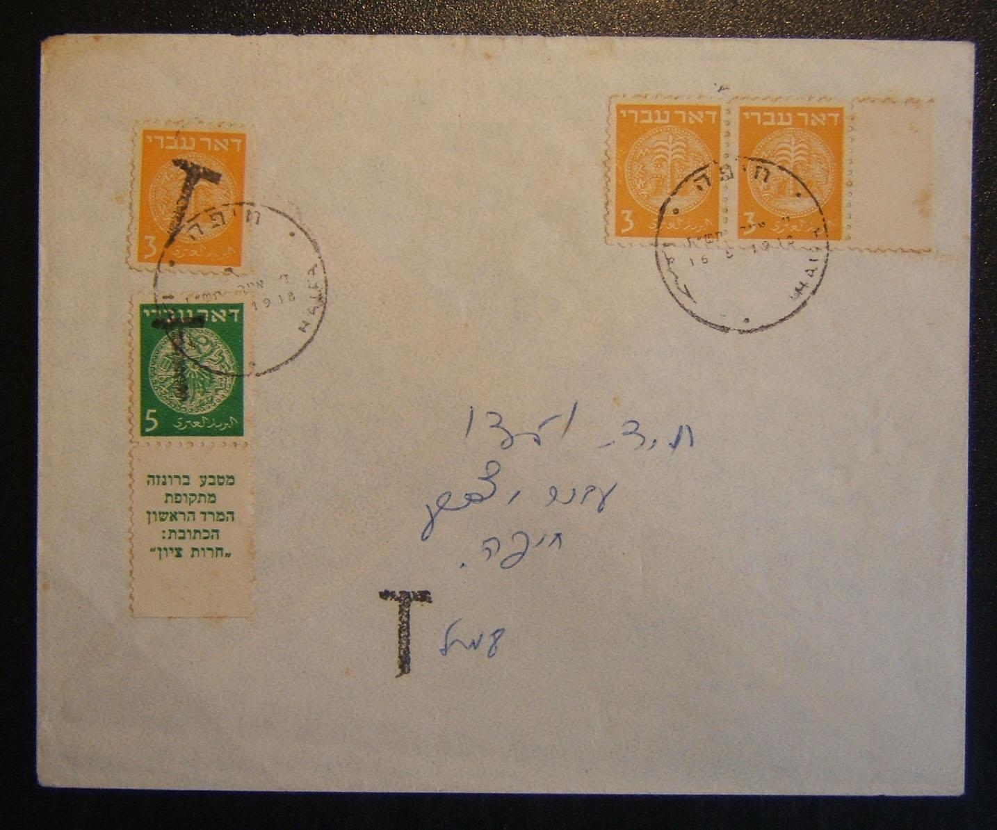 Haifa cv as FD taxed domestic mail using Doar Ivri stps 16 May 1948