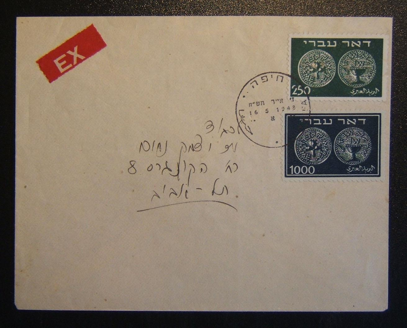 High values Doar Ivri phil private FDC 250+1000m pmkd Haifa 16-05-1948