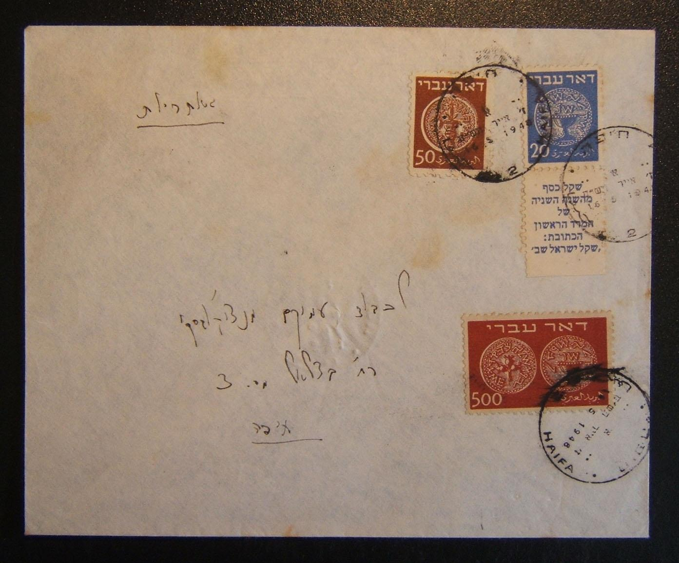 Tabbed & high value Doar Ivri private commercial FDC, 16 May 1948