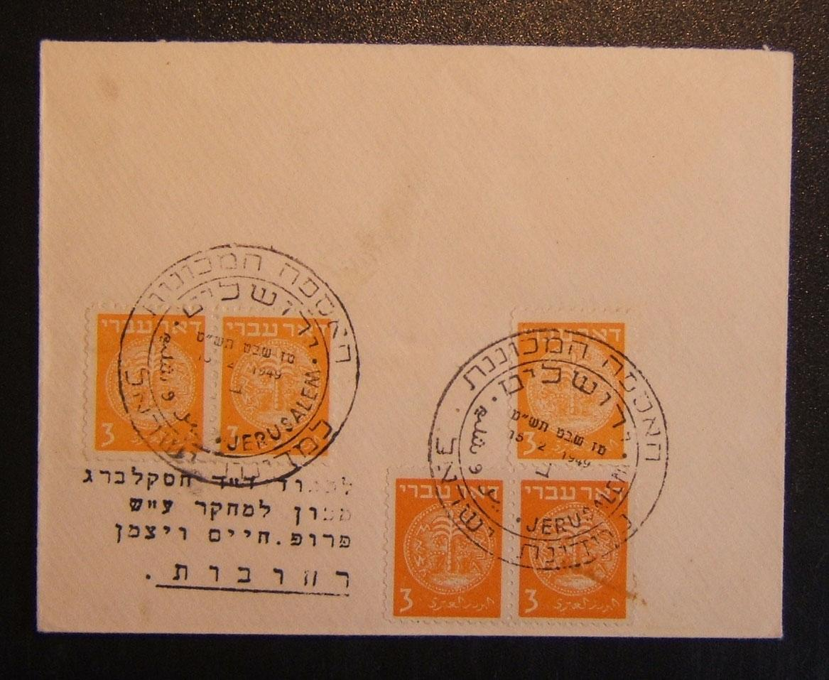 Cover ex 1st Constituent Assembly, Jer. to Rechovot, properly franked, 1949