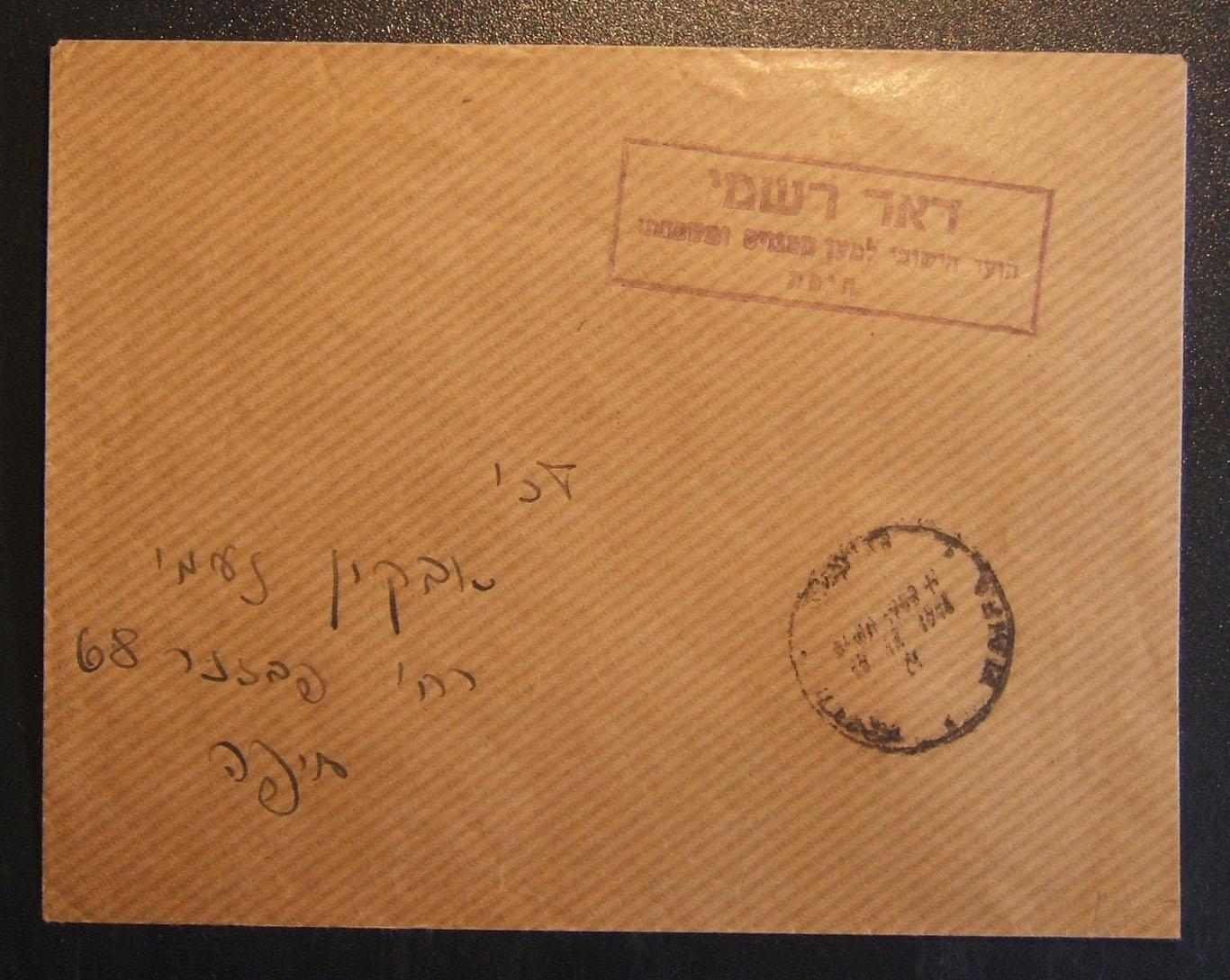Unfranked wartime mail ex Committee Enlisted Soldier to Haifa address, Dec. 1948