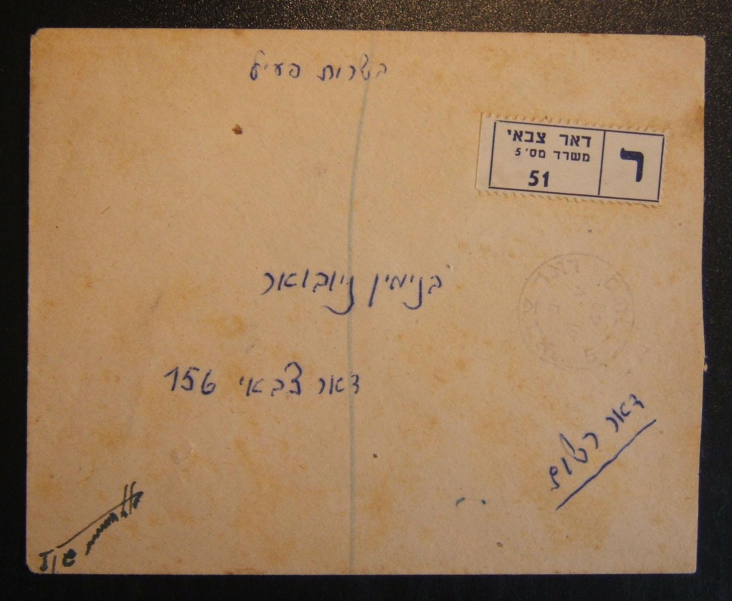 IDF reg mail ex Jerusalem (APO 5) via TLV HQ to APO 15, 31/05-1/06/49