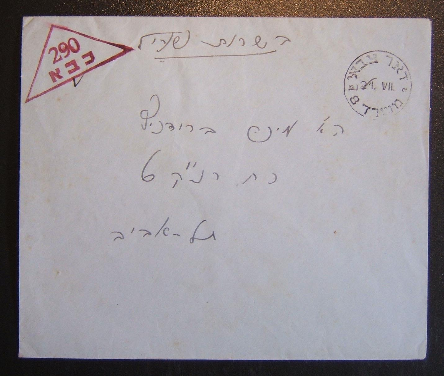 IDF mail from APO 8 to Tel Aviv 21 July [1949?]