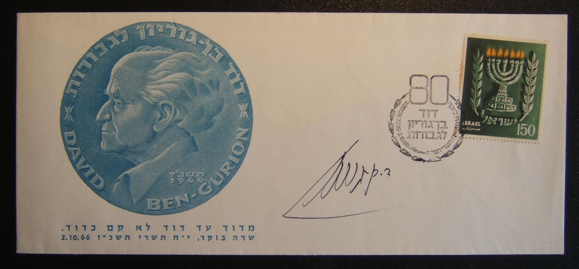 David Ben-Gurion's 80th anniversary signed envelope, 1966: franked by 150 Pr 1955 Independence Day stamp (Ba 106) and cancelled by special celebratory cachet. Cover bears image of