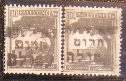 x2 Mandat 10m Postmarken, überdruckt, Notfall Post Afula; verwendet/kein Gummi
