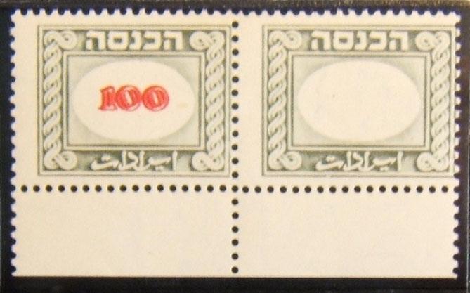 1952 Paar 100 Pruta Steuermarken im Registerformat mit Fehler: 1 fehlender Wert (Ba REV27), postfrisch