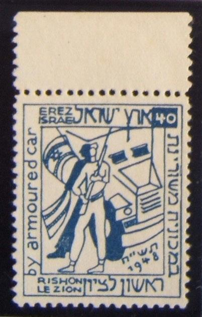 Rishon LeZion armored car 40m local issue w gutter (Ba 122), MNH