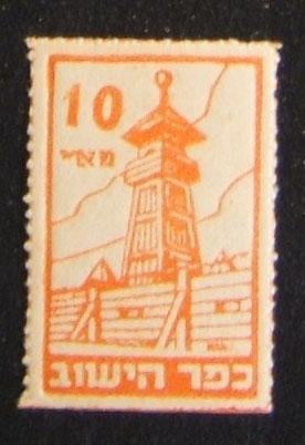 Kofer HaYishuv, großes Design, vorläufiges Steueretikett, 10 Mills Wert (Ba-133); postfrisch