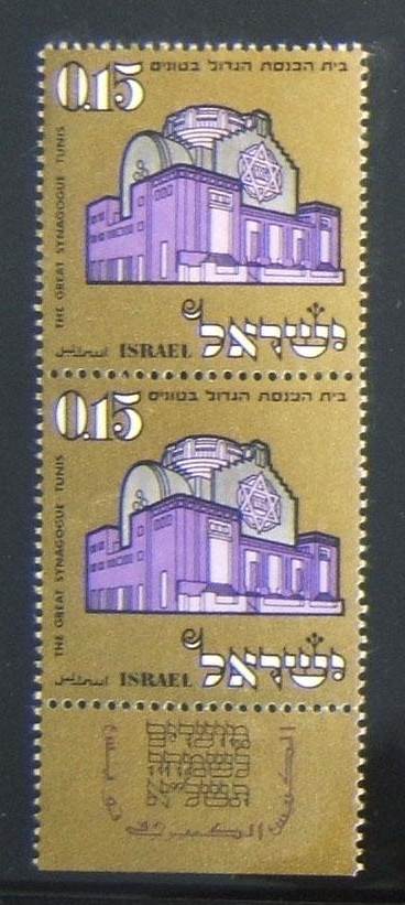 1970 New Year Tunis Syn. 0.15 Agora 2-stp tabbed issue 14.5x14.5 perf; MNH