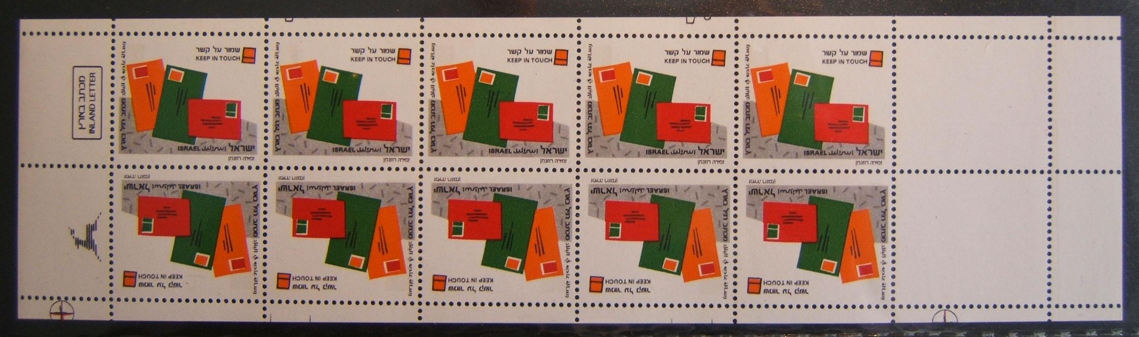 1994 Keep in Touch booklet pane (w/blank stp end ea row); Ba BP9, MNH