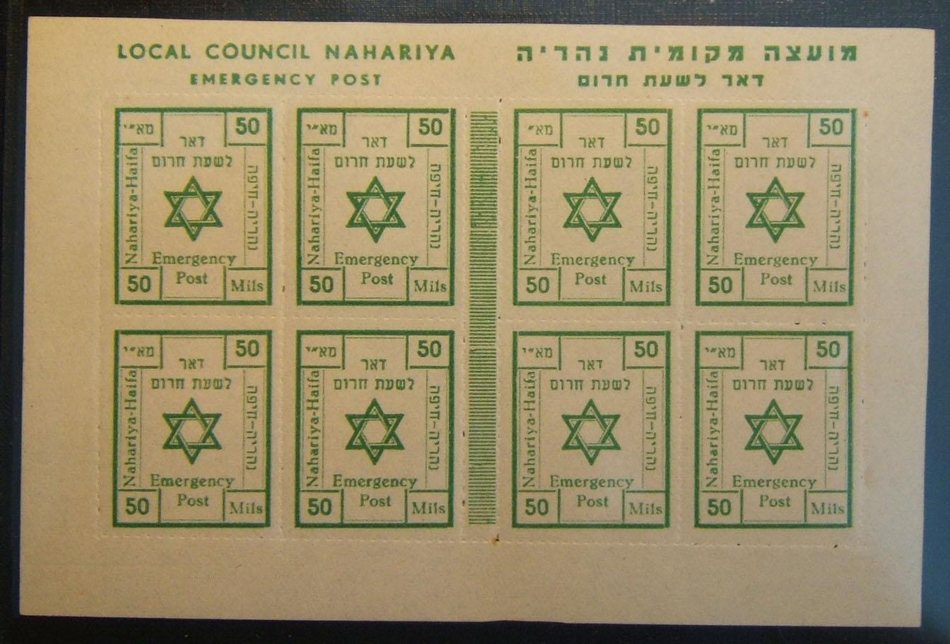Nahayira Locals #1 50m sheet w/comb. error missing yud + short daled, MNH