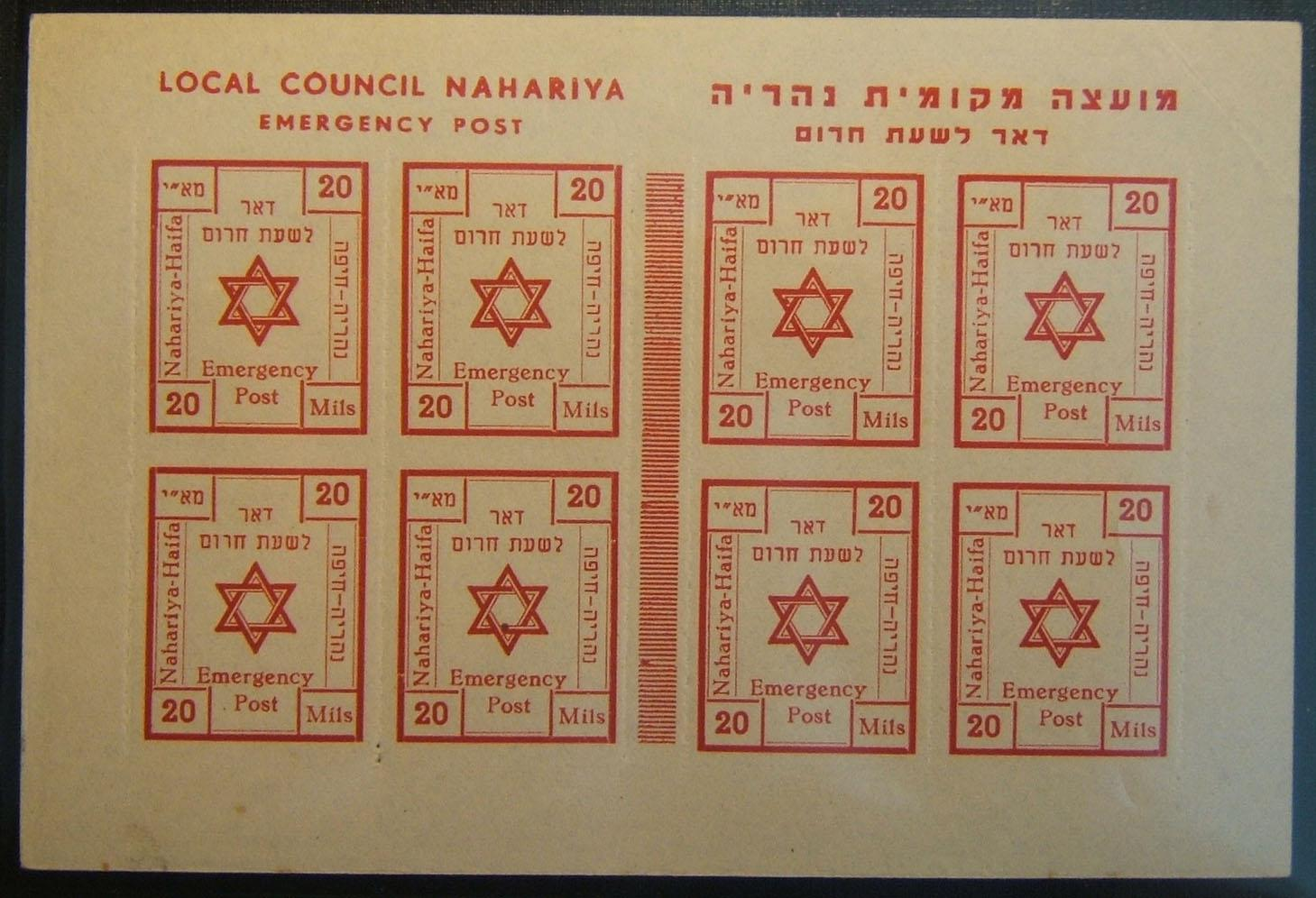 Nahariya Locals-1 (emergency post): 20 mils rouletted sheet of 8 with missing horizontal imperforations and truncated