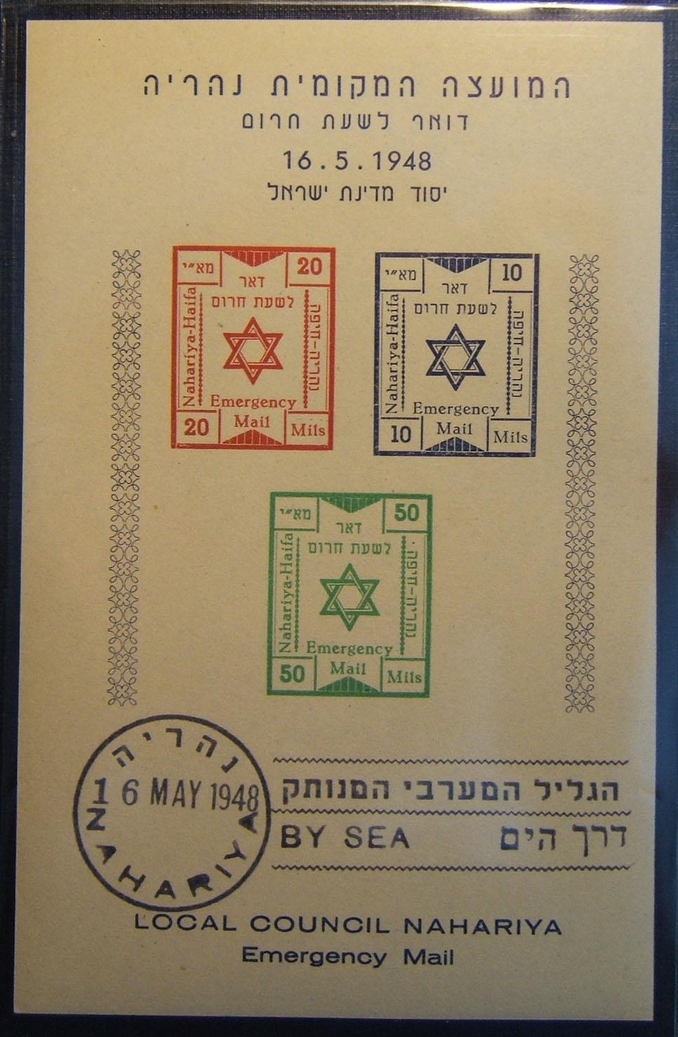 Nahariya emergency mail locals-2 souvenir sheet w/FD pmk Ba C-8; MNH