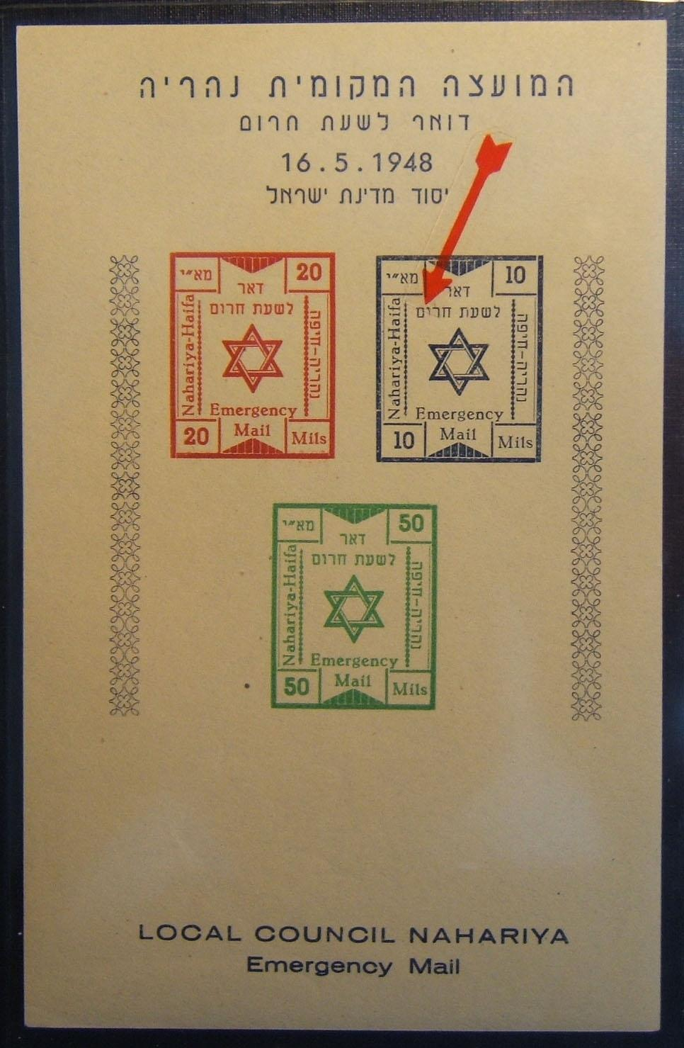 Nahariya Notfall Örtliche-2, Post Souvenirblatt mit kurzem