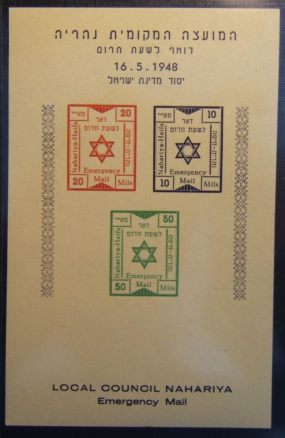 Nahariya Notfall Post, Souvenirblatt (Ba MS); postfrisch