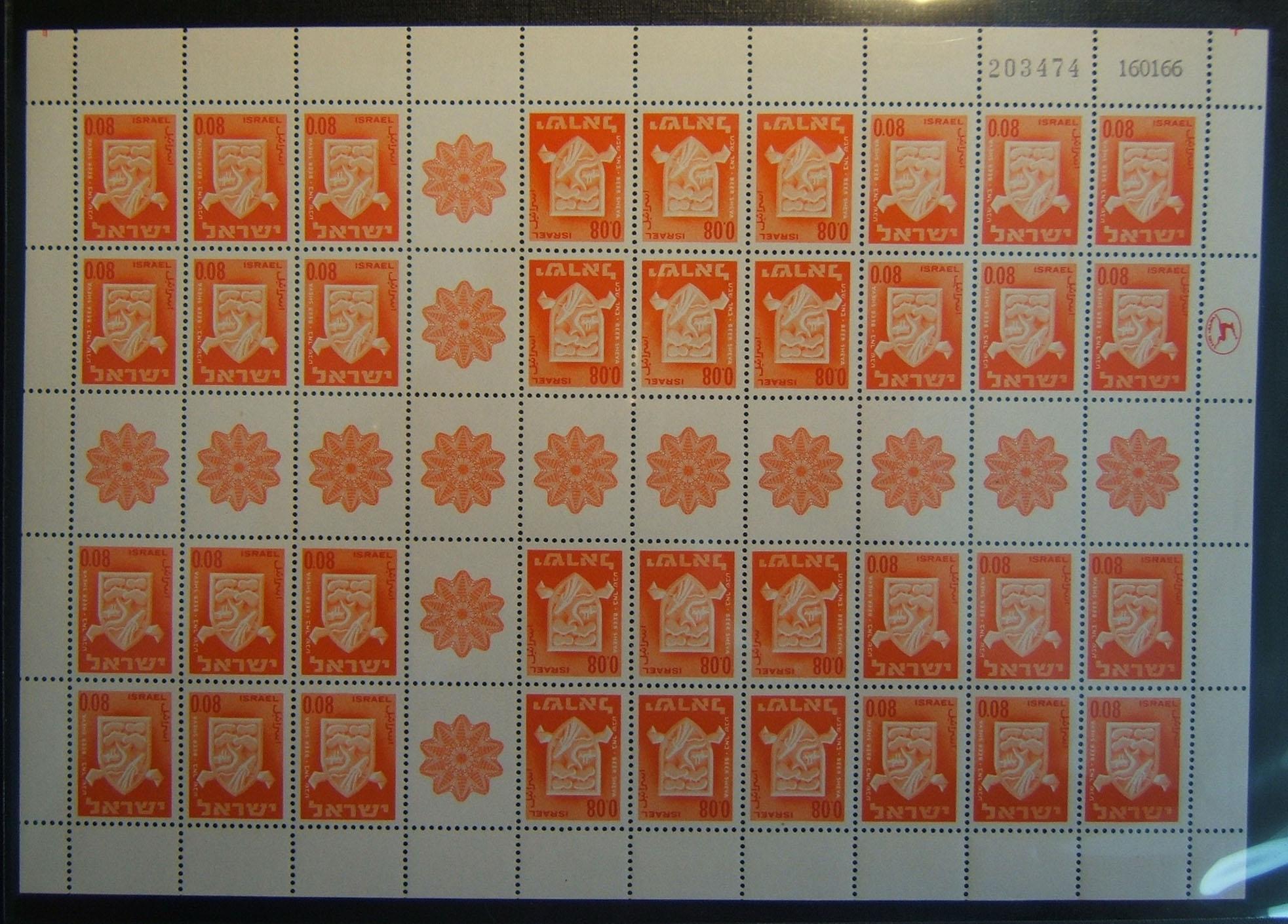 1965/67 1st Town Emblems 0.08£ tete beche sheet (Ba Irs.21), MNH