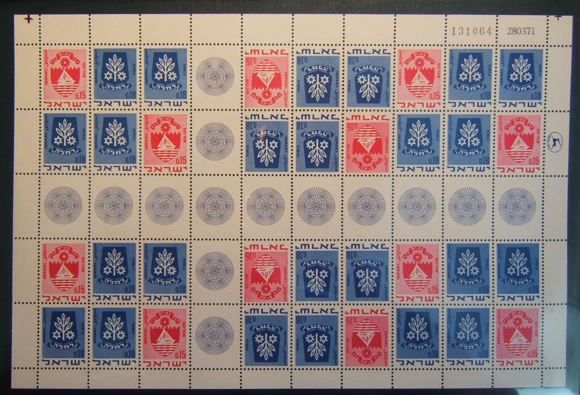 1969 2nd Town Emblems 0.15£+0.18£ tete beche sheet (Ba IrS.23), MNH