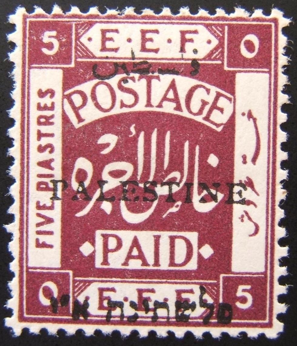 Palestine Mandate first local overprint: 5p Jerusalem I setting 1 (Ba 23), possibly type 15: defective Arabic