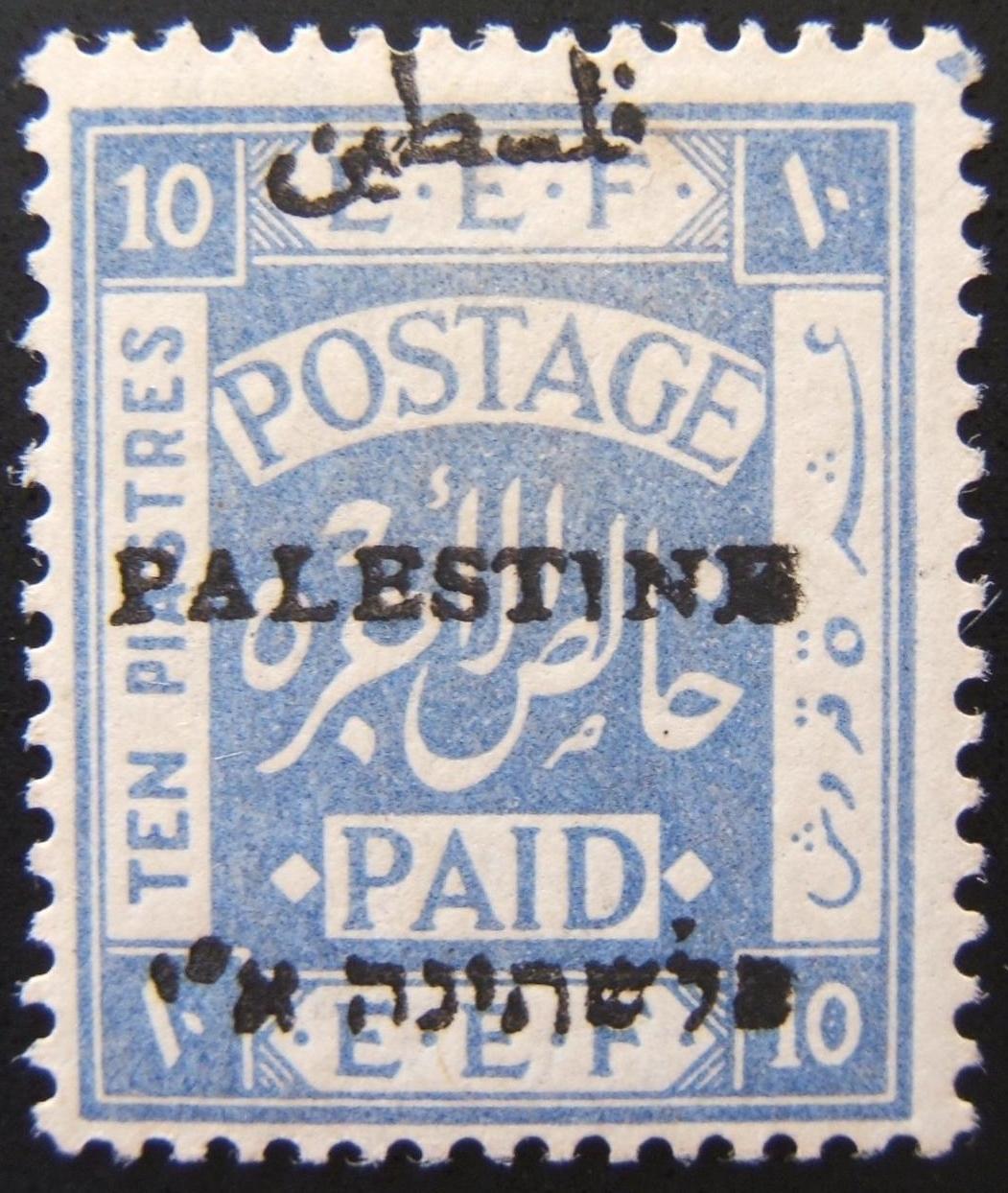 Palestine Mandate first local overprint: 10p Jerusalem I setting I (Ba 25) type 12: solid English final