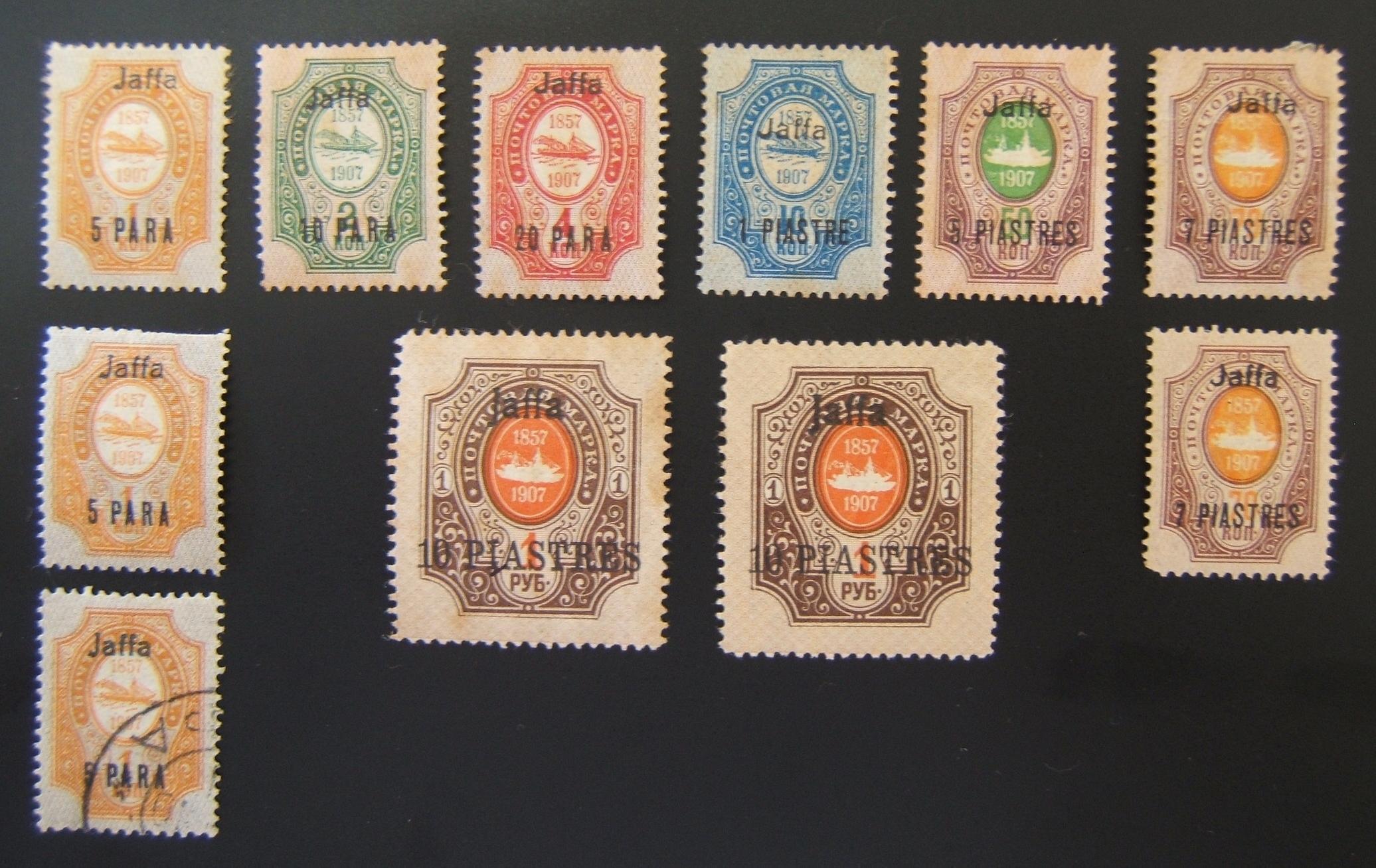 Russische Post Heiliges Land: Menge x11 Marken 1909 ROPiT Serie üverstempelt