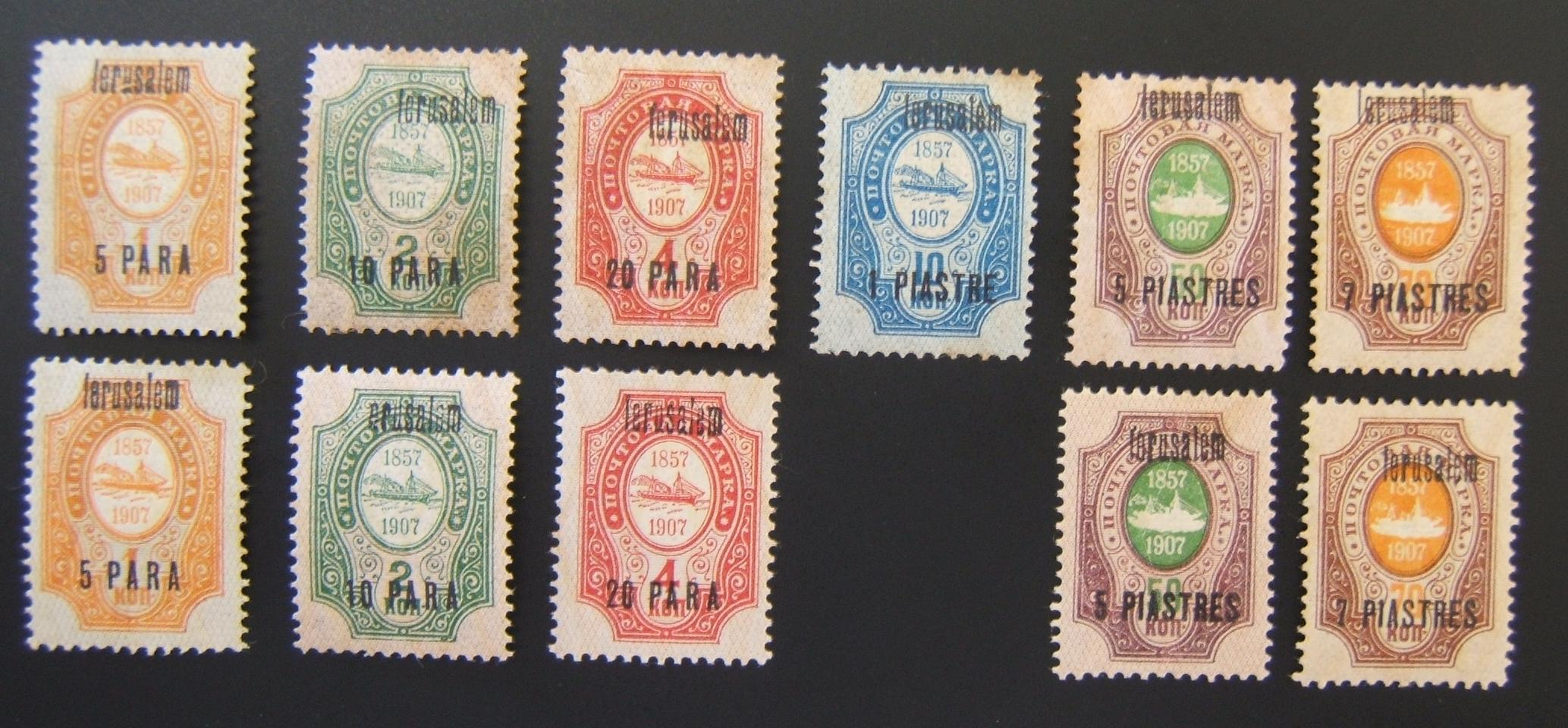 Russian Holyland post lot x11 stps 1909 ROPiT ser. ovptd