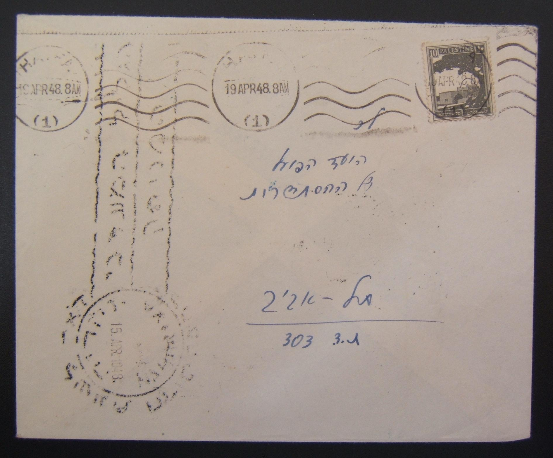 Nahariya emergency post slogans: commercial cover to Tel Aviv 14 April 1948 via Haifa 19 April (machine cancellation) postmarked with 5th Nahariaya slogan (Ba C6; 2 strikes front a