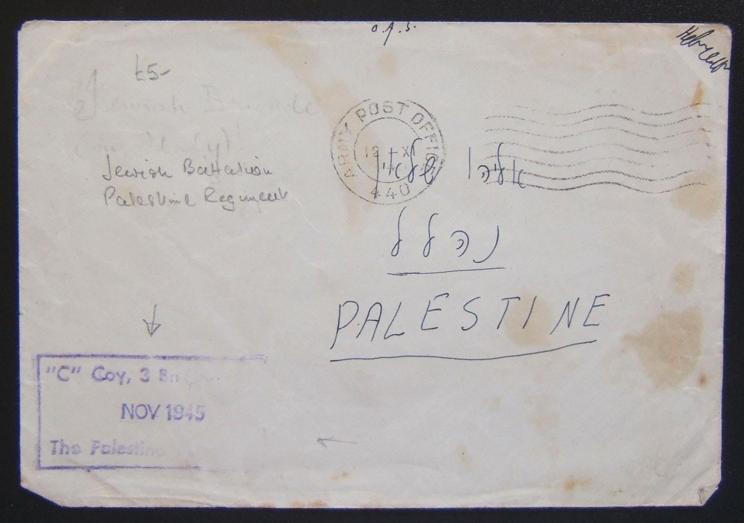 Jewish Brigade mail: stampless cover ex APO 440 (Antwerp?) to NAHALAL (bilingual address), 12 XI 45 and arrived 21 NO 45; with special 'C' Company 3rd battalion (Jewish) Palestine