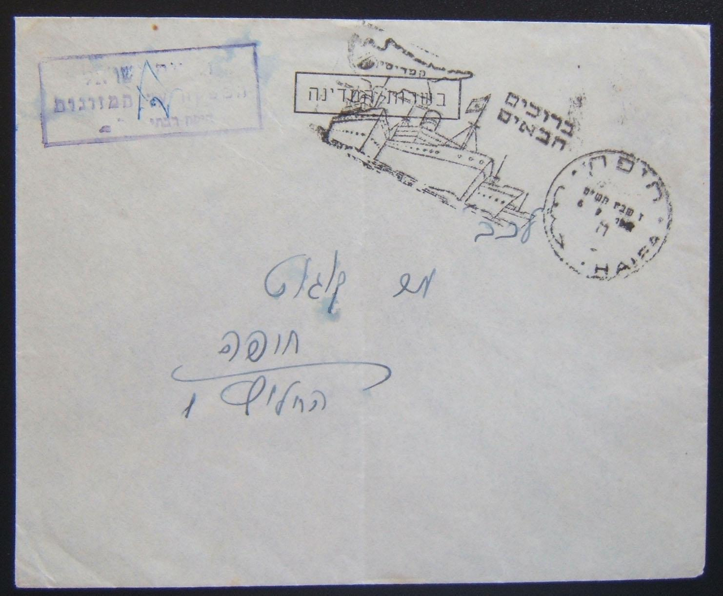 Slogan cachets on official mail: 6-2-1949 stationary cv pre-printed