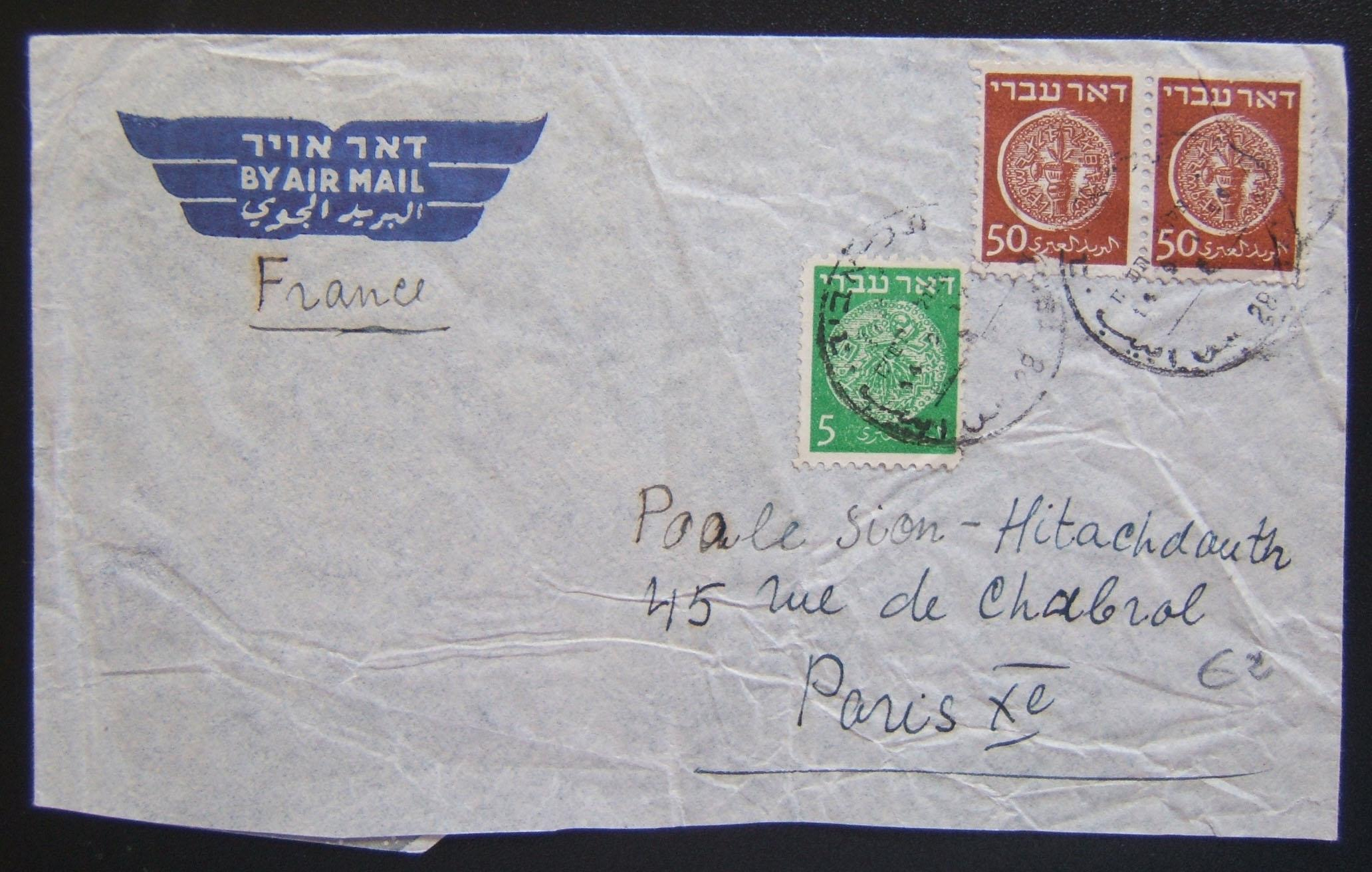 1948 1st period rate airmail: 14-9-1948 comm. a/m cv ex political movement in TLV to Poale Tzion movement in PARIS franked 105m at triple the FA-1 period rate of 35m to France (for