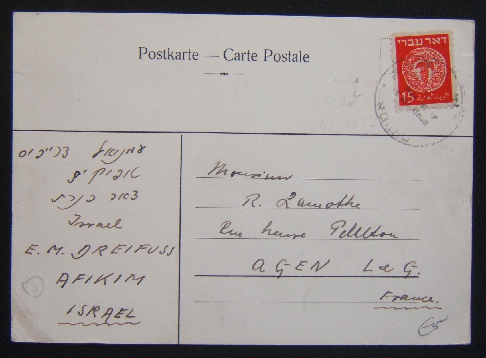 1949 2nd period surface mail: 21-3-1949 pc ex AFIKIM to FRANCE franked 15pr at SU-2 period rate using 15pr DI Ba4.