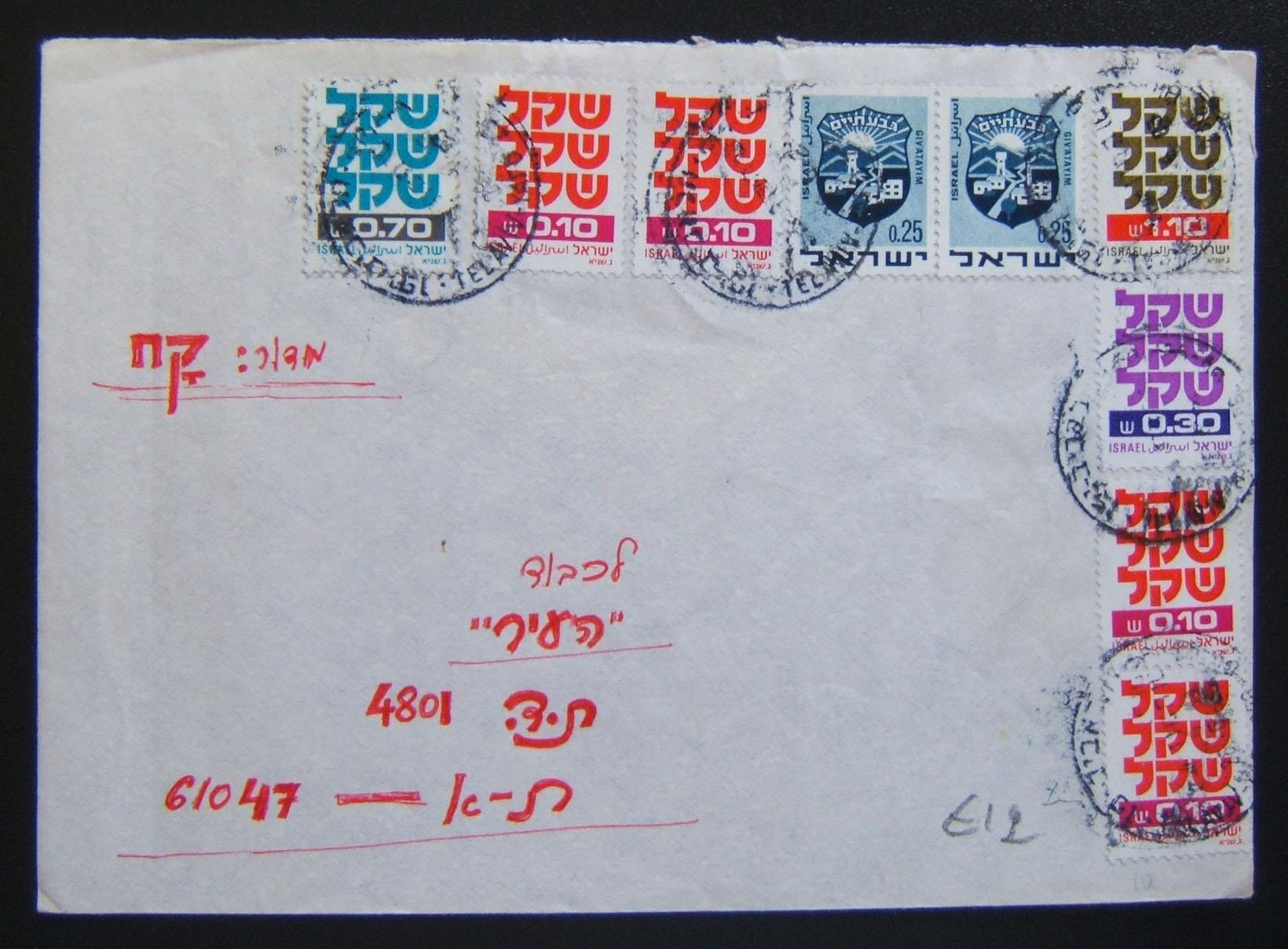 1983 Shekel inflation mixed currency franked cover: 26-6-1983 local TLV commercial cover franked 2.50Sh + 0.50L (worth 5 'new' Agorot) at the DO-41/42 period (5 days prior to 2.60S