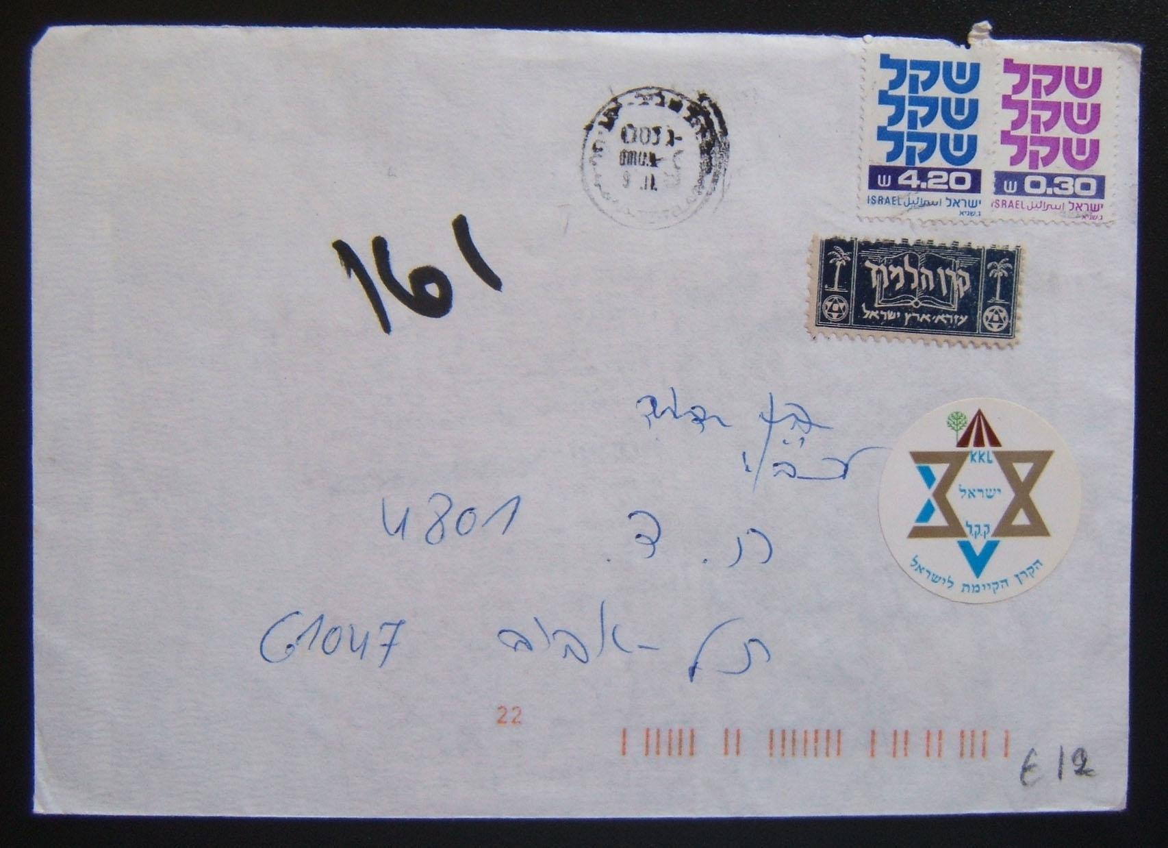 1983 Shekel inflation cover: 9-11-1983 local TLV commercial cover franked 4.50Sh at the new DO-48 period rate (4.43Sh letter rate; 0.07Sh overcharge) using 4.20Sh & 0.30Sh 1980 She