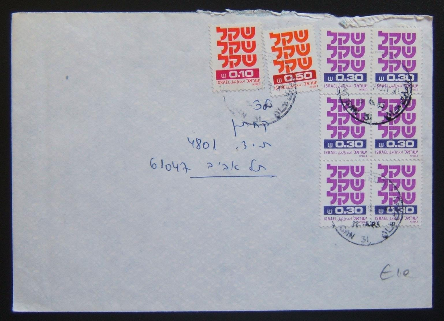 1983 Shekel inflation cover: 22-5-1983 commercial cover ex RAMAT GAN to TLV franked 2.40Sh at the DO-40 period domestic letter rate using 8 stamps: block 6x 0.30Sh & 0.50Sh & 0.10