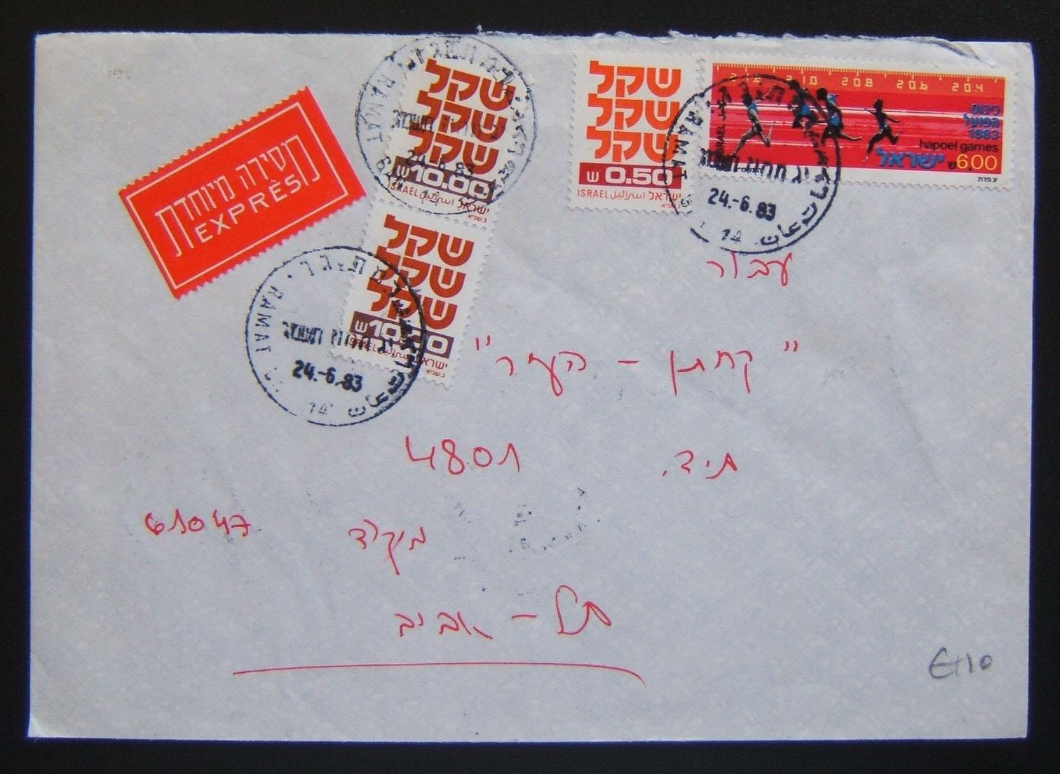 1983 Shekel inflation cover: 24-6-1983 express commercial cover ex RAMAT GAN to TLV franked 26.50Sh at the DO-41 period rate using 6Sh 1983 Hapoel Games Ba850 + pair 10Sh & 0.50Sh
