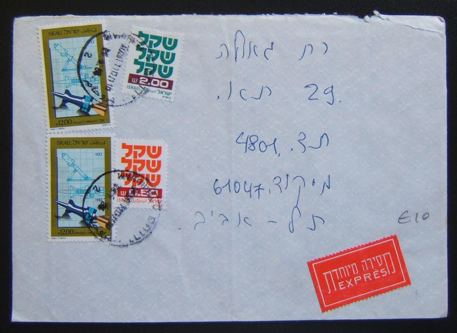 1983 Shekel inflation cover: 26-6-1983 express commercial cover ex YERUHAM to TLV franked 26.50Sh at the DO-41 period rate using 2x 12Sh 1983 IMI Ba848 + 2Sh & 0.50Sh 1980 Shekel D
