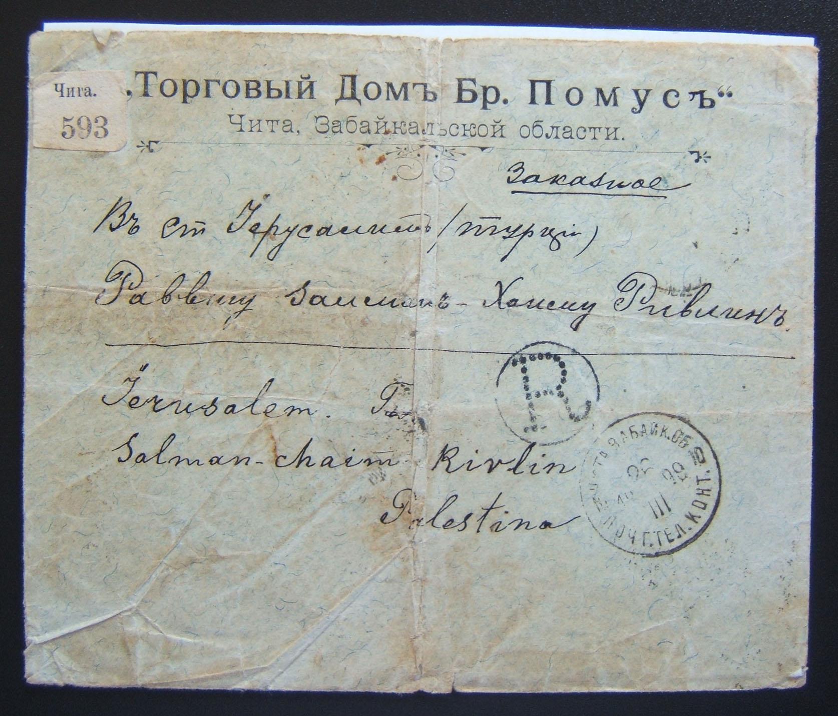 3/1899 דואר רשום ברוסית מ- CHITA לרב ירושלים, עם סימני דואר נדירים