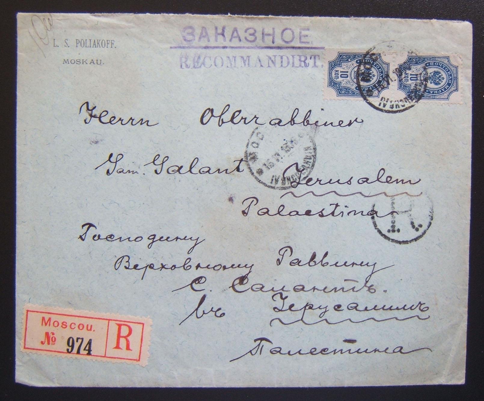 6/1900 البريد المسجل في روسيا من Poliakoff MOSCOW إلى JERUSALEM Rabbi via ODESSA & Turkey