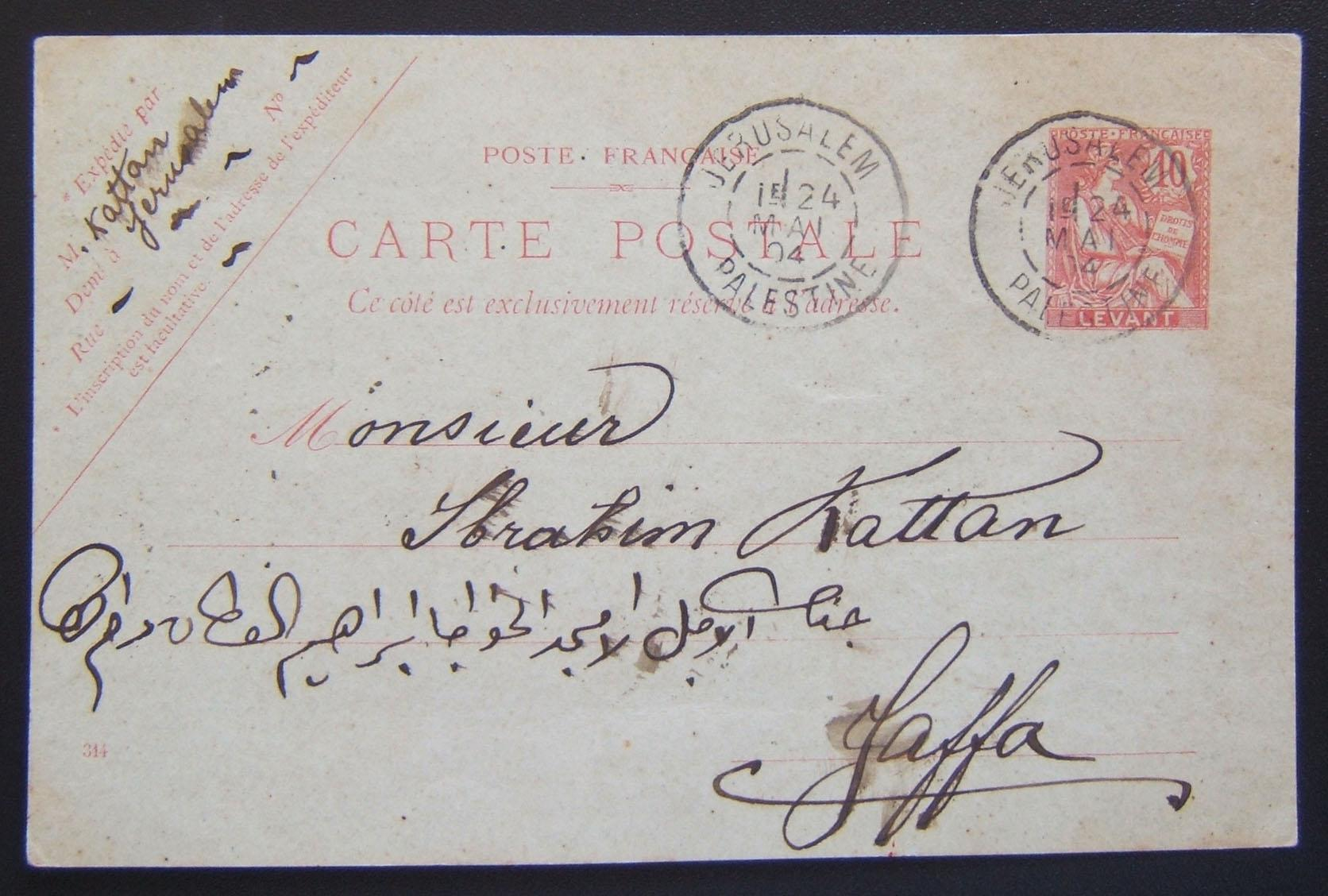 French prepaid postal stationary in Holyland: Levant pale green prepaid postcard (Ba 301) with value of 10 Cent. ex Jerusalem to Jaffa; postmarked 24 MAY 1904 with pmk Ba 314 struc