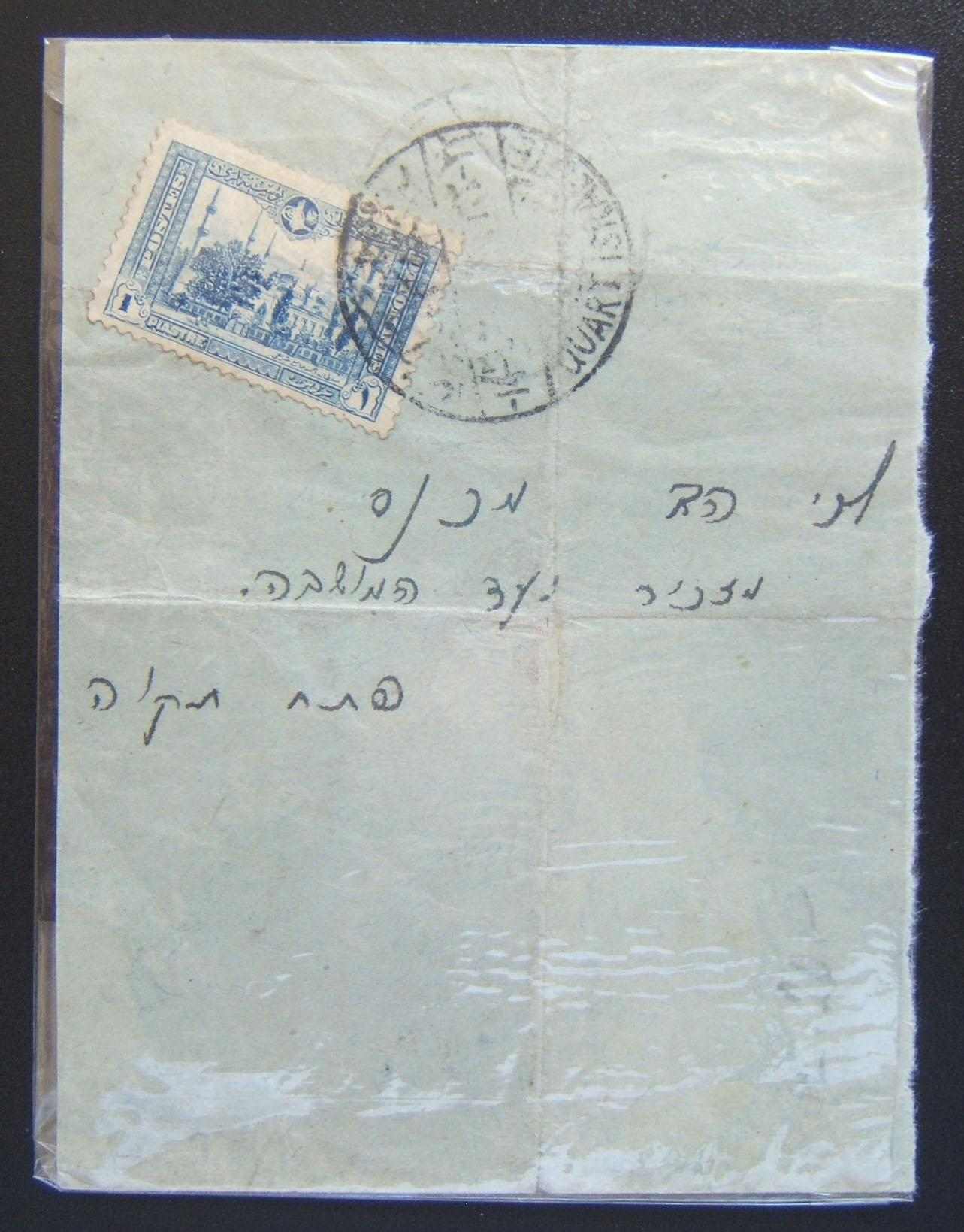 Ottoman Jewish Quarter mail: half of commercial cover ex Jewish Quarter to secretary of the Moshav committee of Petach Tikva; postmarked Jerusalem (date unclear) using pmk 843 and