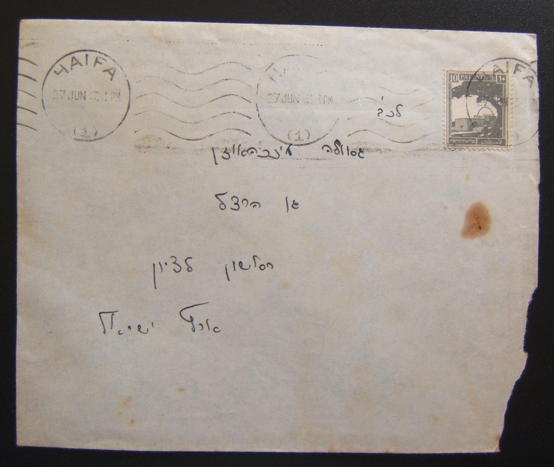 Privately transported mail: cv ex HAIFA to RLZ frk'd 10m, pmk'd 27 JUN 47 1 (or 4)PM.